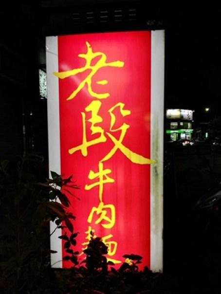 beefnoodles1101 新竹-老段牛肉麵 簡單平價