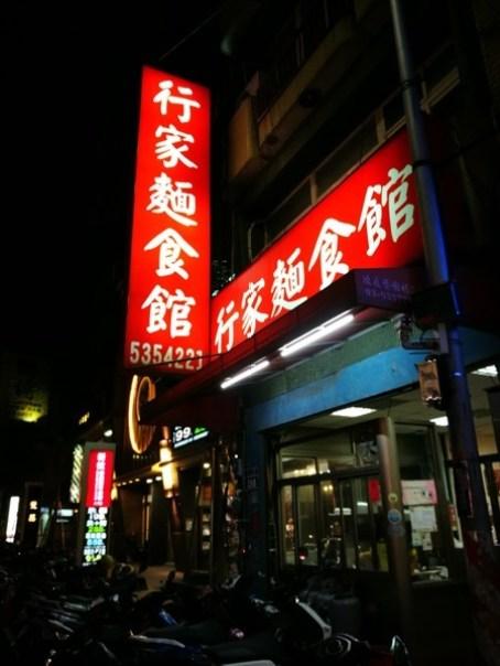 bigcitybeef1 新竹-行家麵食館 巨城旁的小店 似清燉的紅燒牛肉麵