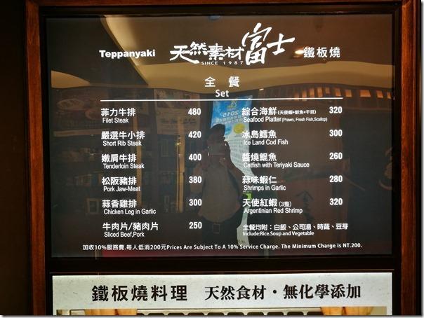 breeze-center03_thumb-2 中正-天然素材 富士鐵板燒(台北車站) 普通耶...