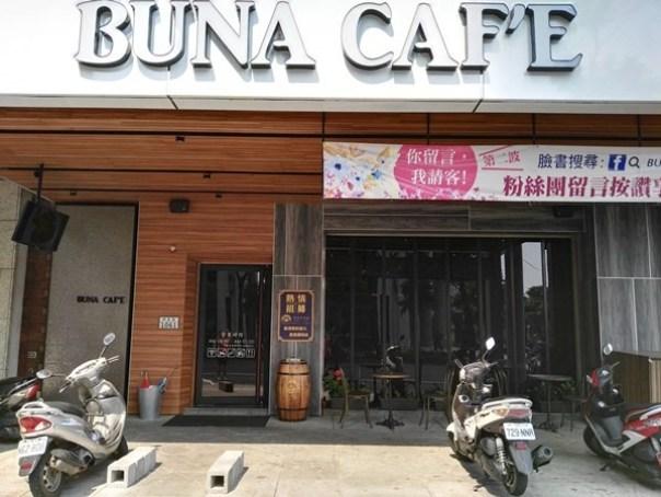 buna01 桃園-布納咖啡Buna Cafe 藝文特區人氣咖啡館