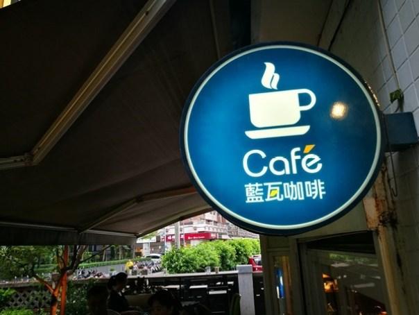 cafeblue01 中壢-藍瓦咖啡 隱藏版生活雜貨混搭小店