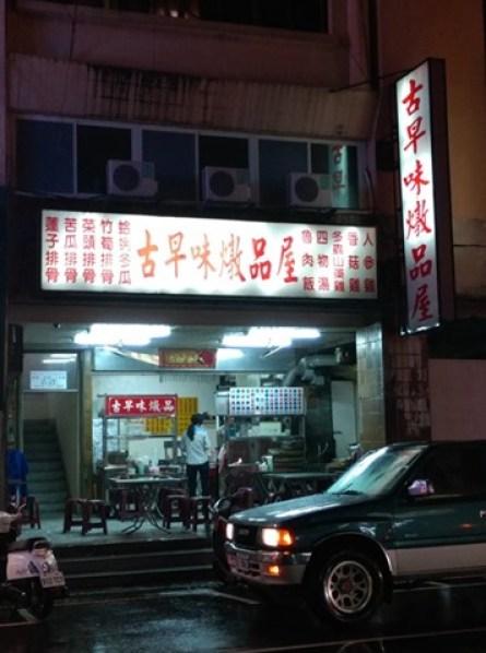 chickensoup1 新竹-古早味燉品屋 香菇雞湯/蓮藕排骨湯都好好喝啊