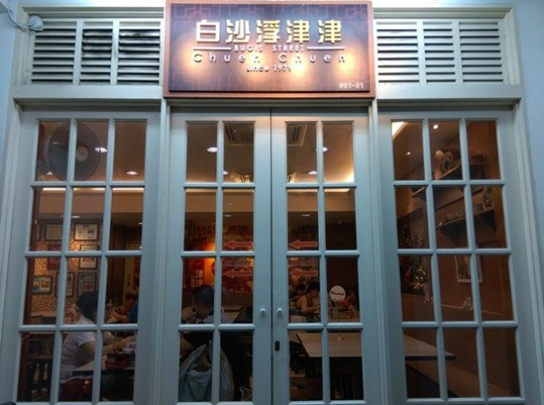 chuanchuan01 Singapore-白沙浮津津 海南雞飯 肉質細緻嫩中帶口感