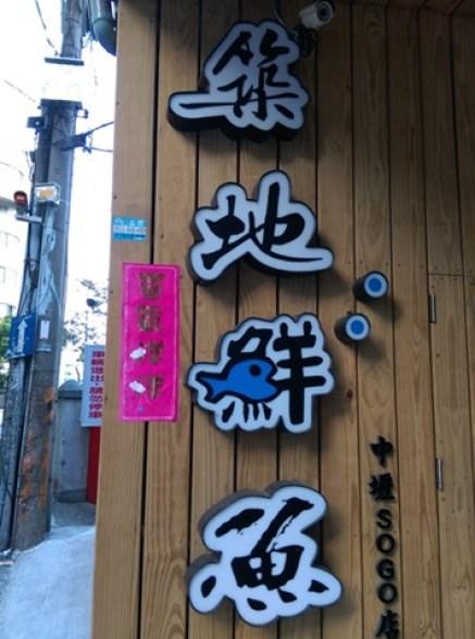 colordon01 中壢-築地鮮魚 Sogo旁 夠意思的三色丼