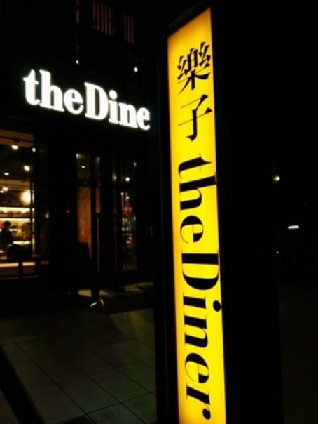 diner01 新竹-the Diner樂子 東西是不差 但貴了點CP值稍差