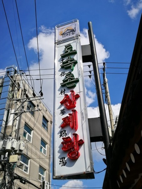 ginsengchicken01 Seoul-土俗村蔘雞湯 超人氣首爾必吃