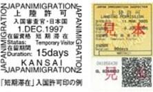 haruka03 Kyoto-有ICOCA卡即可買Haruka遙望號優惠票