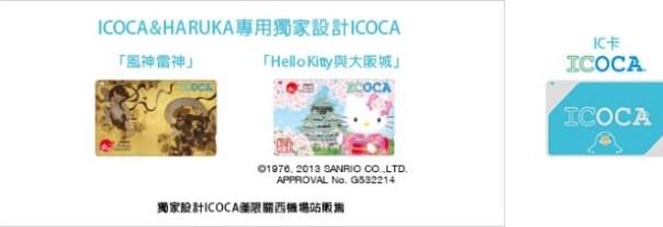 haruka04 Kyoto-有ICOCA卡即可買Haruka遙望號優惠票