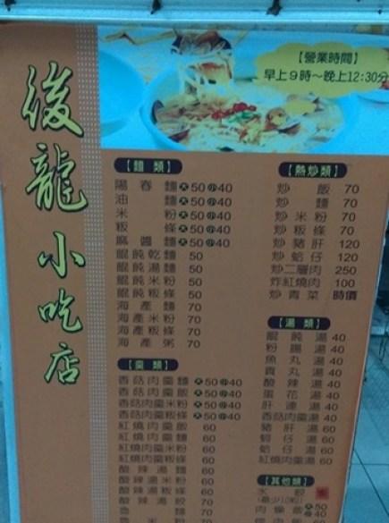 holong02 後龍-後龍小吃店 後龍第一把交椅  推紅糟肉與二層肉