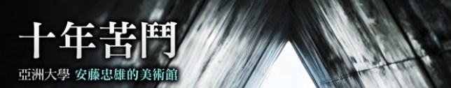 index_01 霧峰-亞洲現代美術館(亞洲大學內) 大師就是大師 安藤忠雄 清水模三角形與光 大破大立展覽吸引人