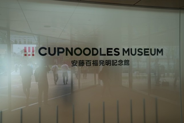 instandnoodles04 Yokohama-橫濱泡麵博物館 好吃好玩大人小孩都喜歡的安藤百福發明記念館(Cup Noodles Mesuem)