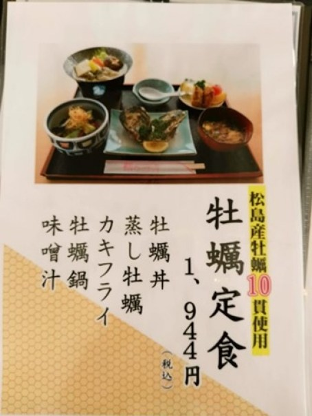 kaki09 Matsushima-たいかん亭 搭船遊松島前來一份牡蠣大餐 牡蠣也太大顆飽滿!