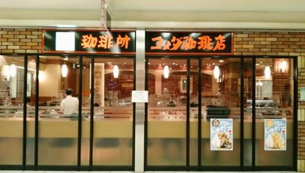 komeda02 Nagoya-名古屋名店Komada's Coffee買咖啡送早餐的Morning Service