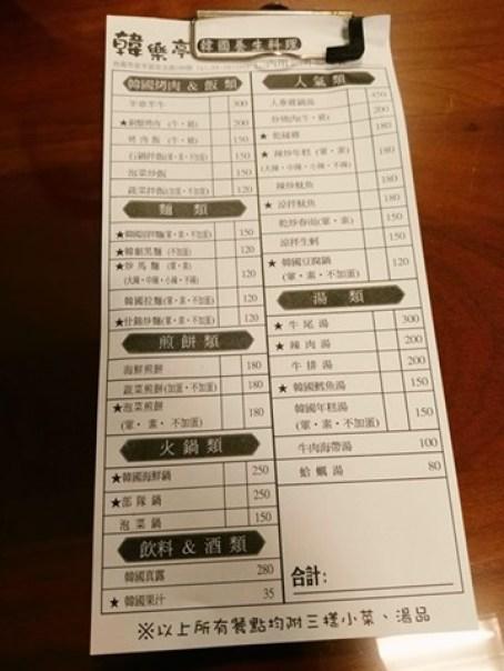 korean05 安平-韓樂亭 簡單好吃的韓式料理