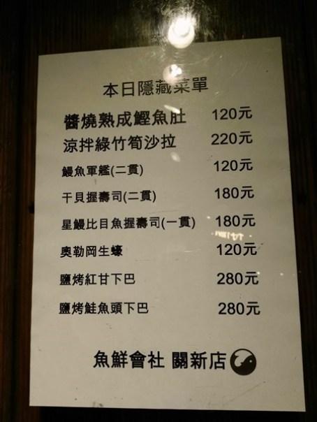 kuanghsinfish06 新竹-魚鮮會社 關新路排隊名店 食材新鮮菜色變化多