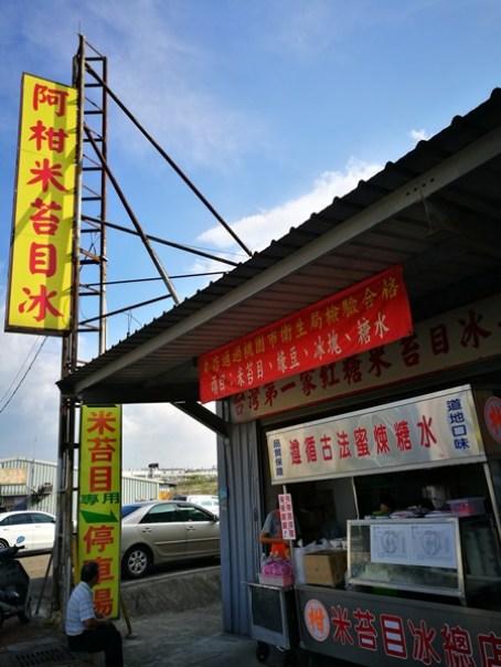 ricenoodles2 大園-阿柑米苔目冰 機場旁熱門冰品