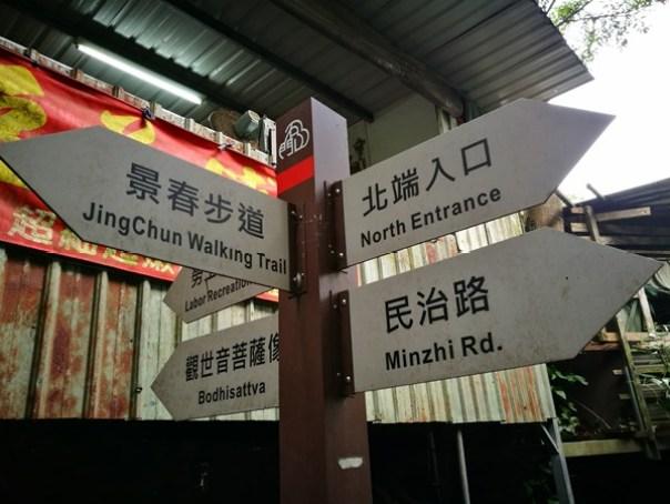 shimenmt11 龍潭-石門山 老少咸宜的小百岳