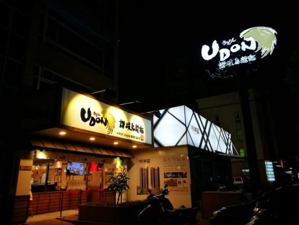 udon02 竹北-Udon讚岐烏龍麵 Q彈有勁