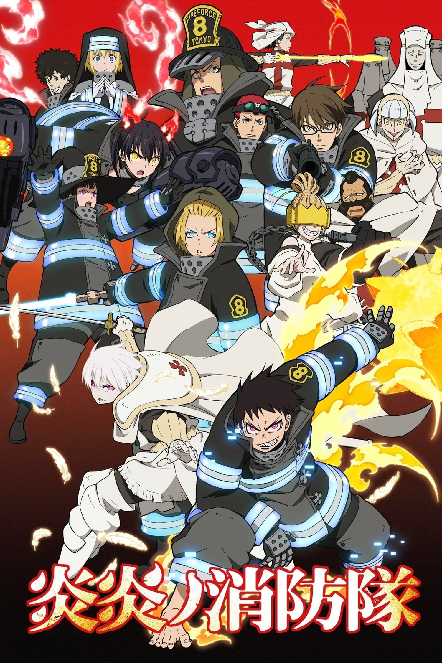 Enen no Shouboutai (Fire Force) series tv complet