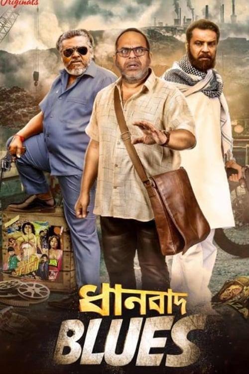 ধানবাদ ব্লুজ series tv complet