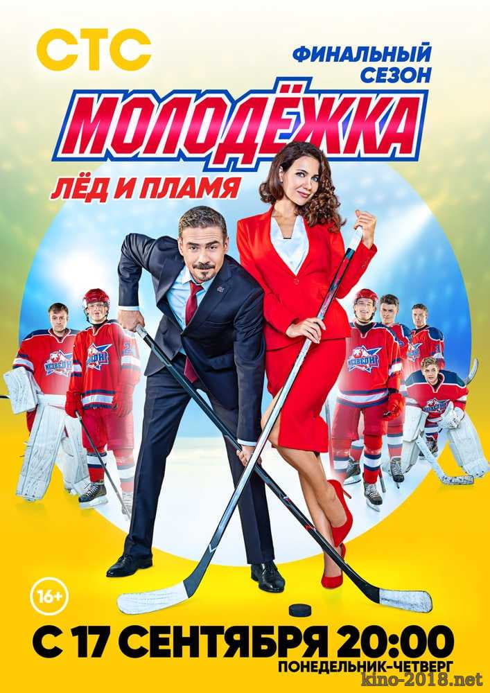 Молодежка series tv complet
