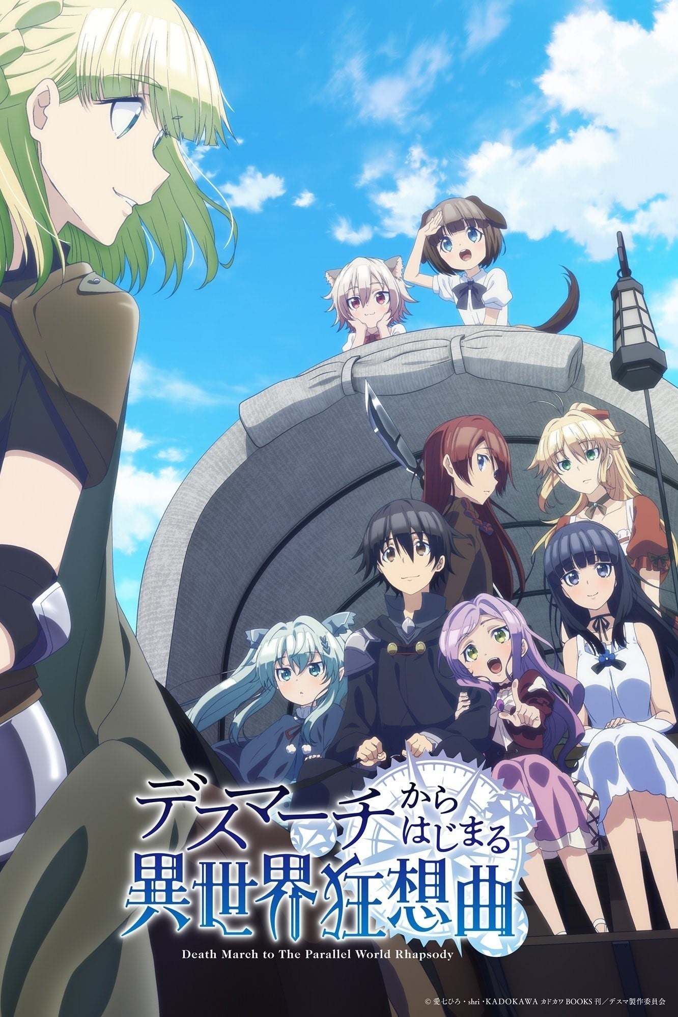Death March to the Parallel World Rhapsody series tv complet