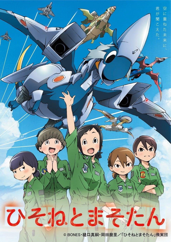 PILOTE DRAGON : Hisone et Masotan series tv complet