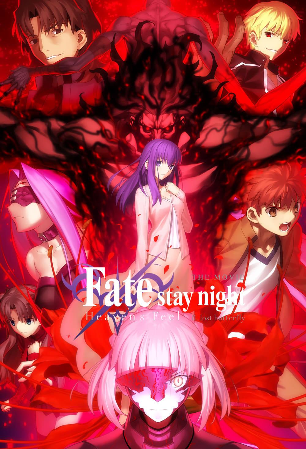 劇場版 Fate/stay night [Heaven's Feel] II. lost butterfly