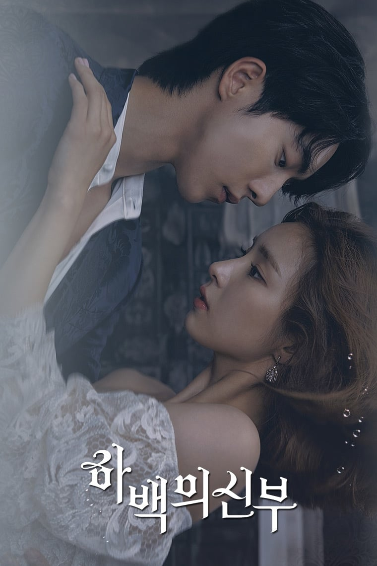 Bride of the Water God series tv complet