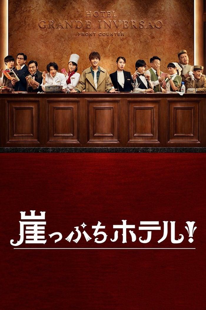 崖っぷちホテル! series tv complet