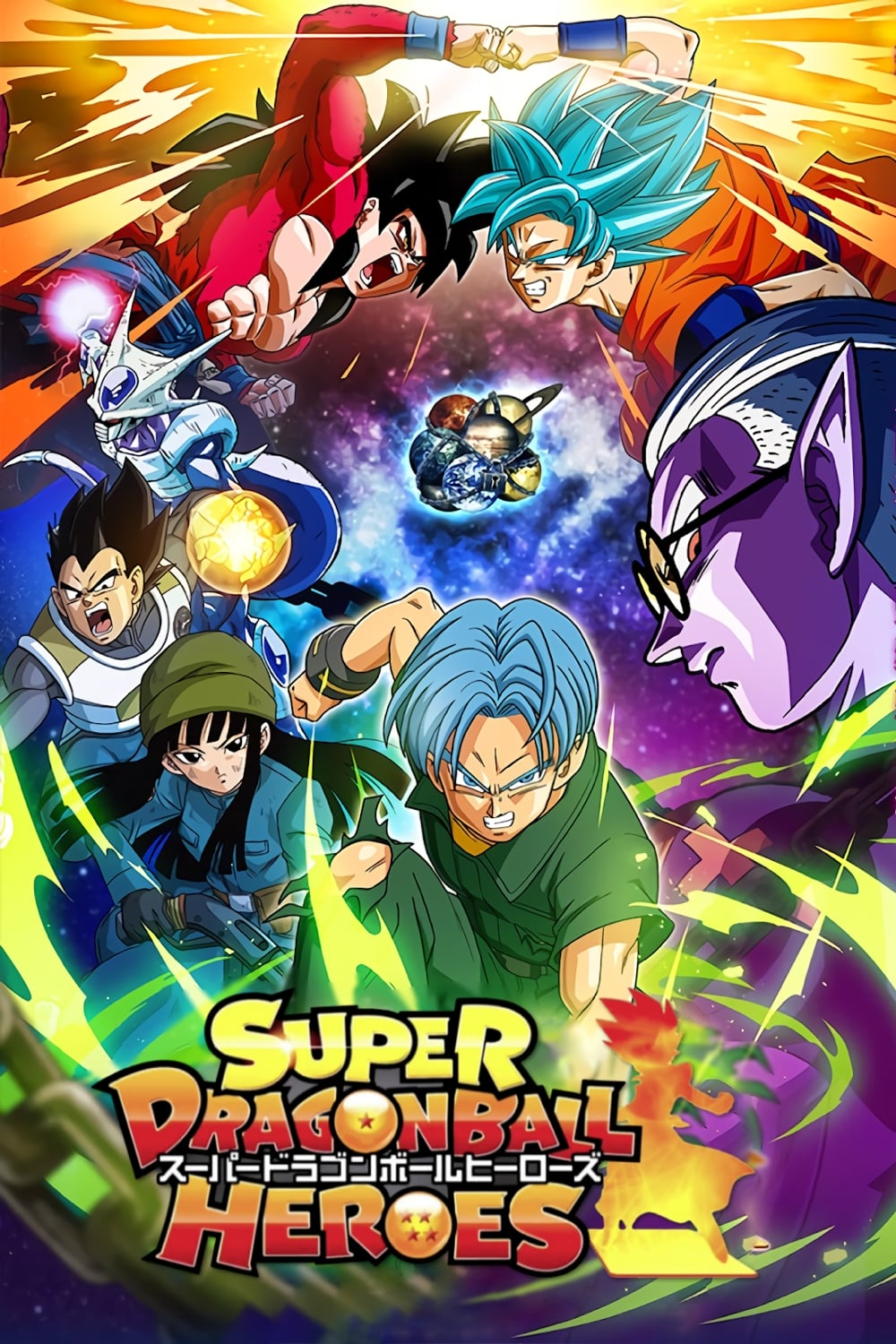 Super Dragon Ball Heroes : Universe Mission series tv complet