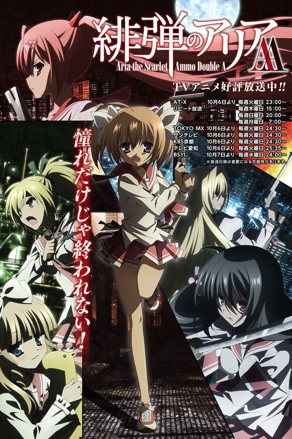 Hidan No Aria AA series tv complet