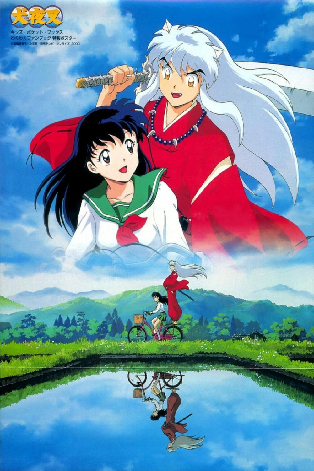 InuYasha series tv complet
