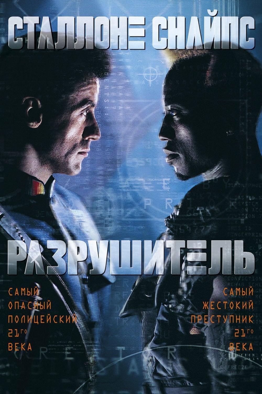 O Demolidor 1993 Filmes Film Cine Com
