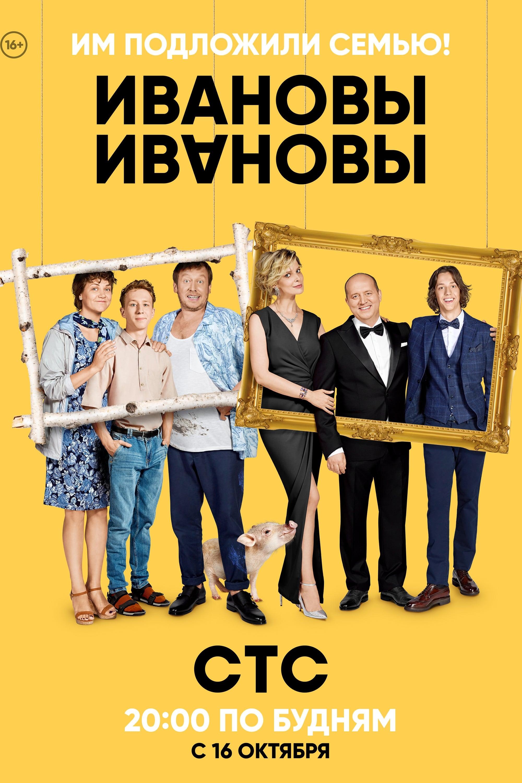 Ивановы-Ивановы series tv complet