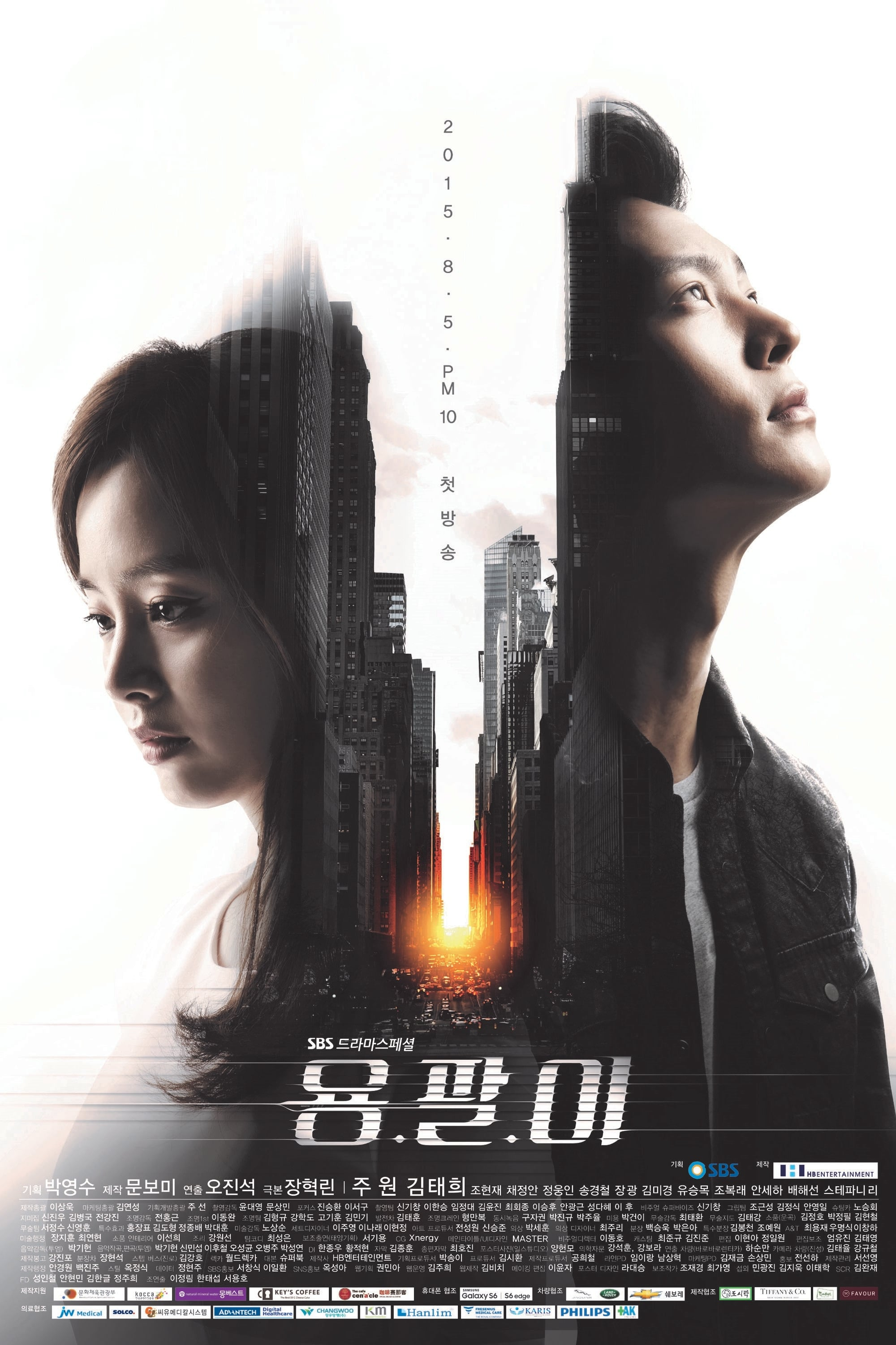 Yong Pal series tv complet