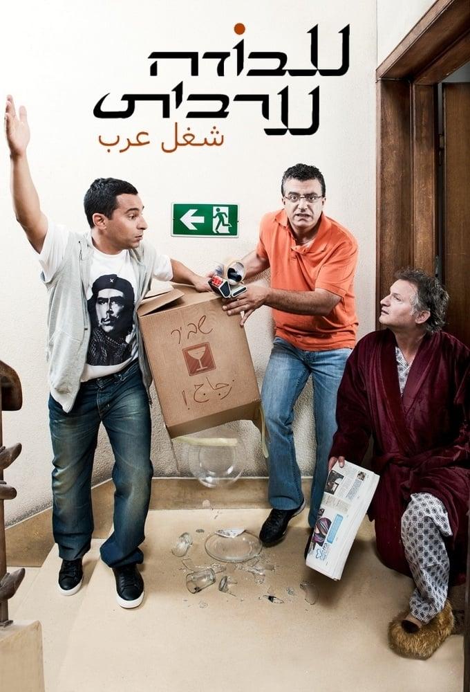 עבודה ערבית series tv complet