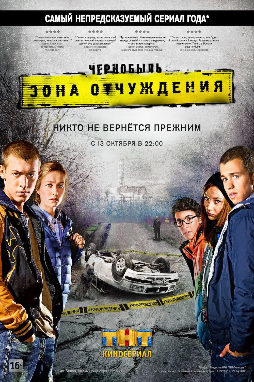 Чернобыль: Зона отчуждения series tv complet