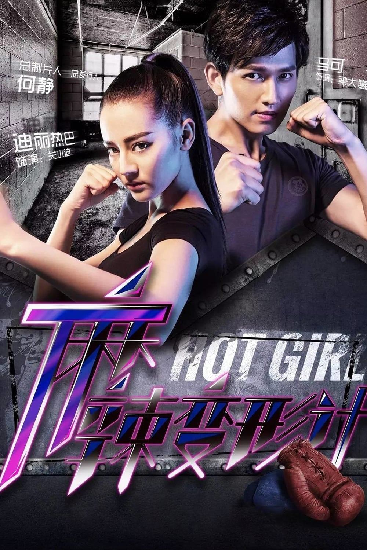 麻辣变形计 series tv complet