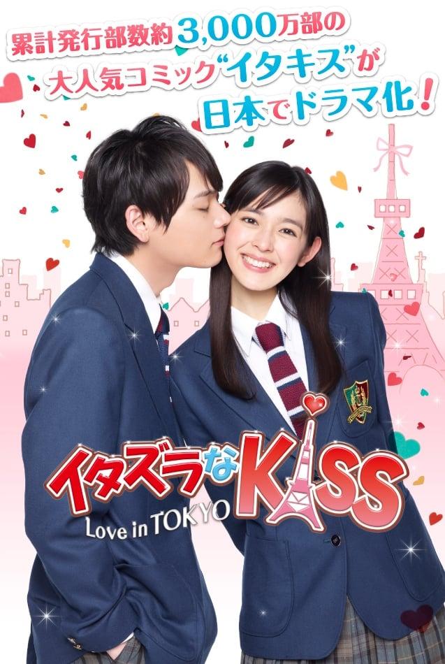 Baiser malicieux: l'Amour à Tokyo series tv complet