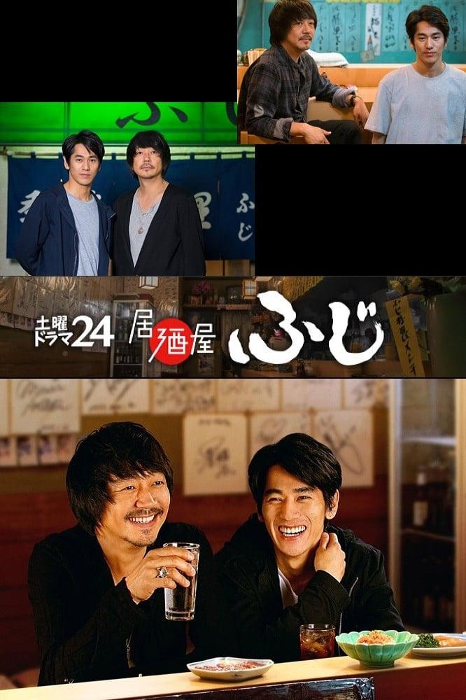 居酒屋ふじ series tv complet