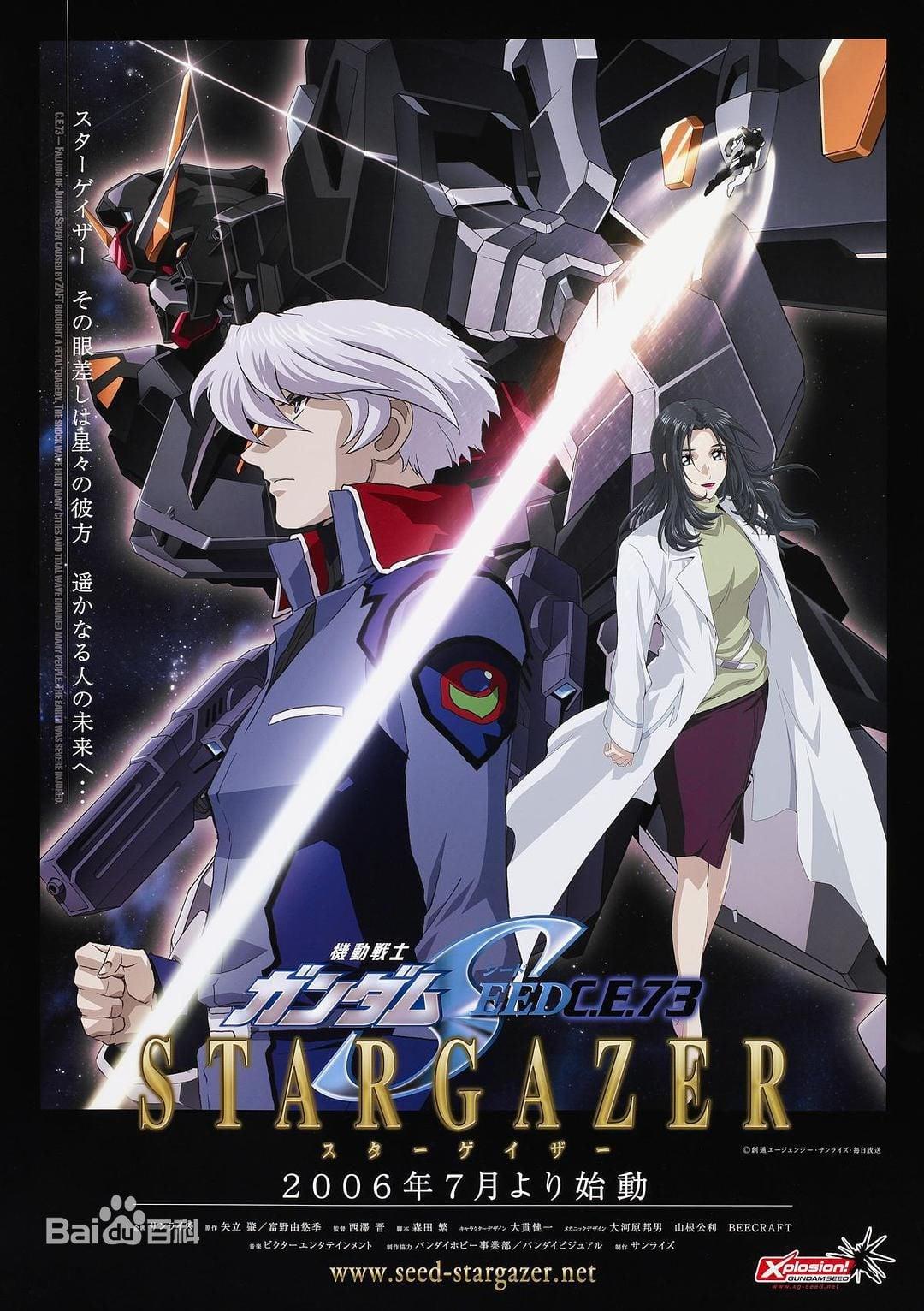 机动戦士ガンダムSEED C.E.73  STARGAZER series tv complet