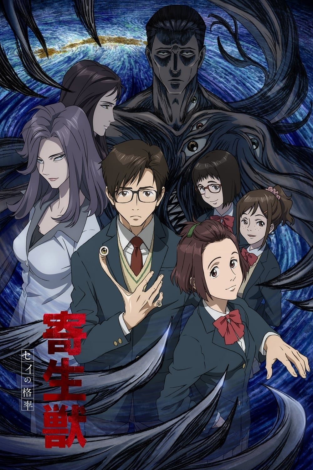 Parasyte series tv complet