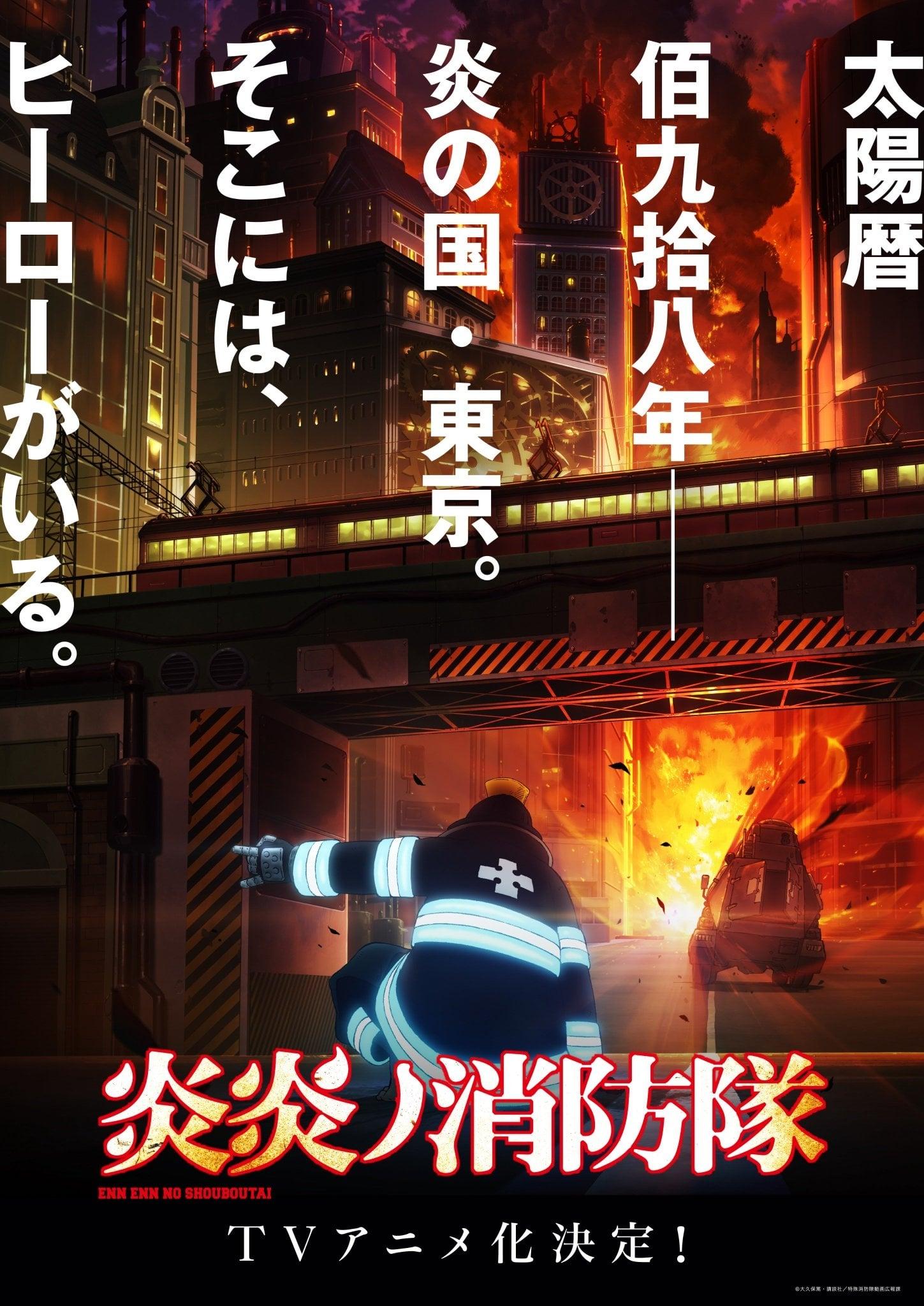 炎炎ノ消防隊 series tv complet