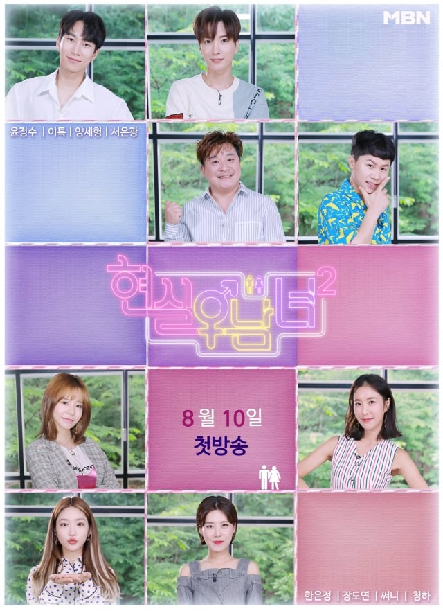 Real Life Men and Women 2 series tv complet