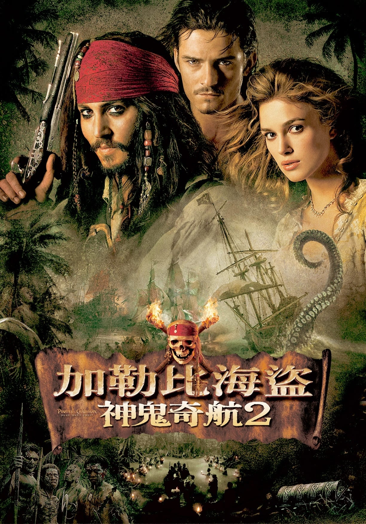 Watch Pirates of the Caribbean: Dead Man's Chest (2006) Full Movie Online Free - CineFOX