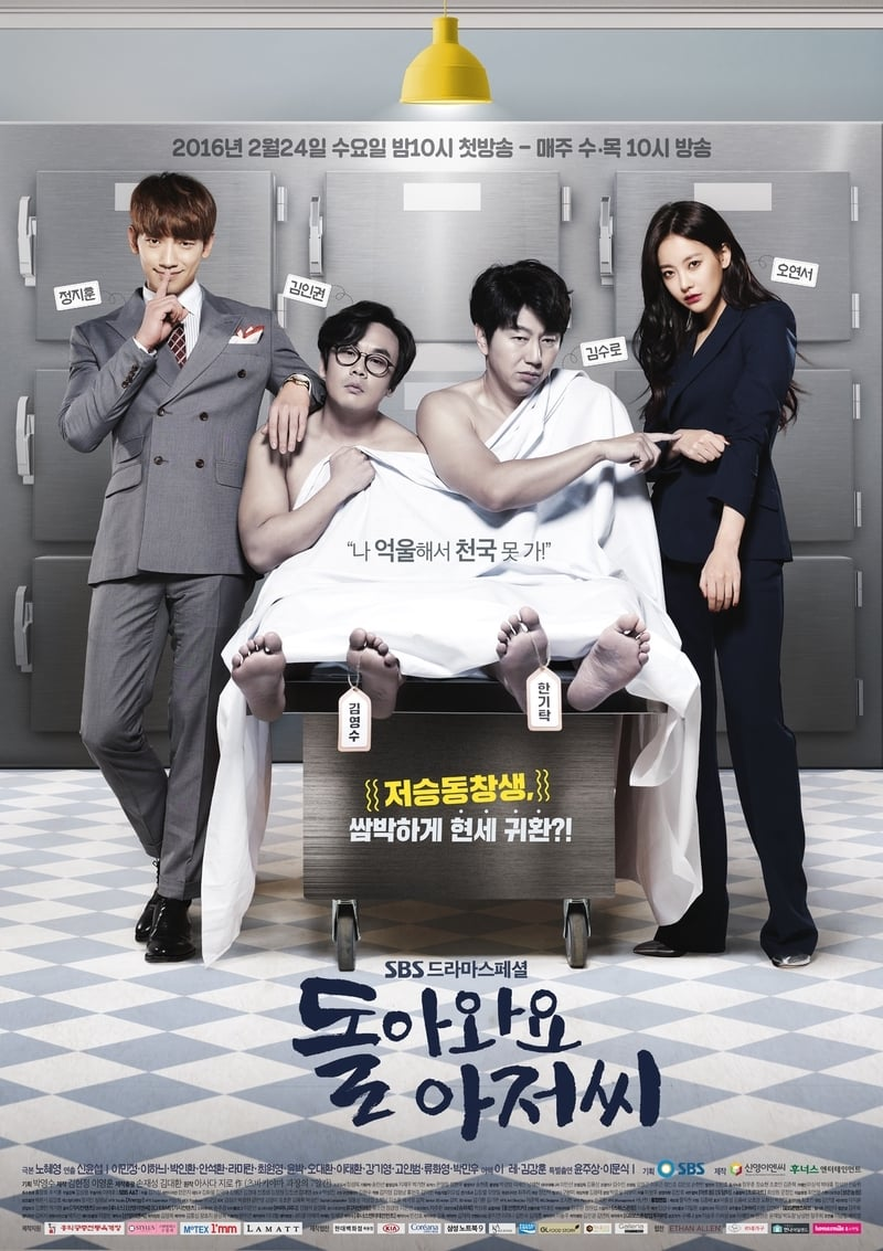Please Come Back, Mister series tv complet