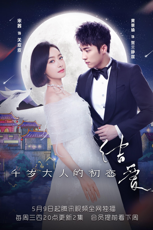 结爱·千岁大人的初恋 series tv complet