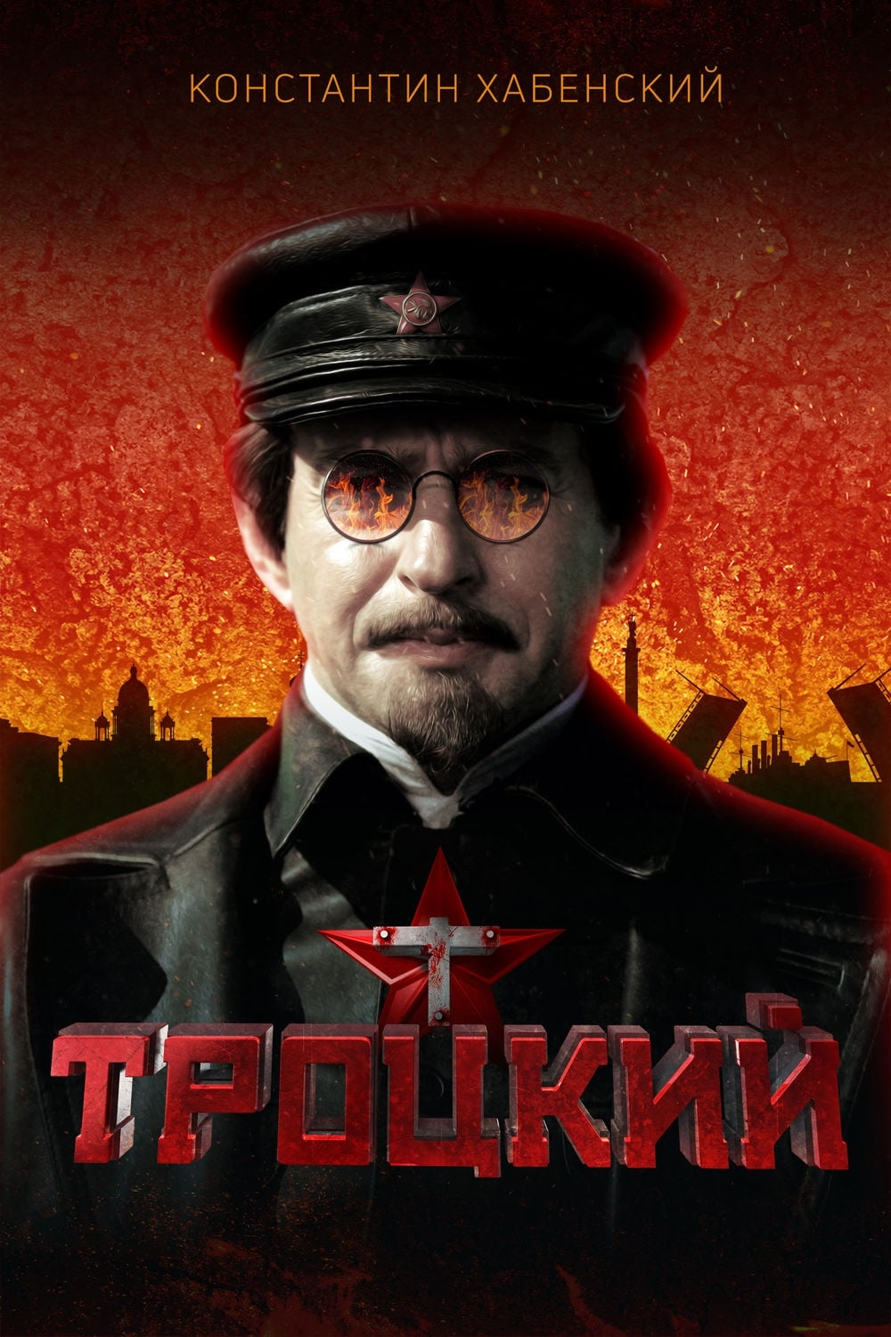 TROTSKY series tv complet