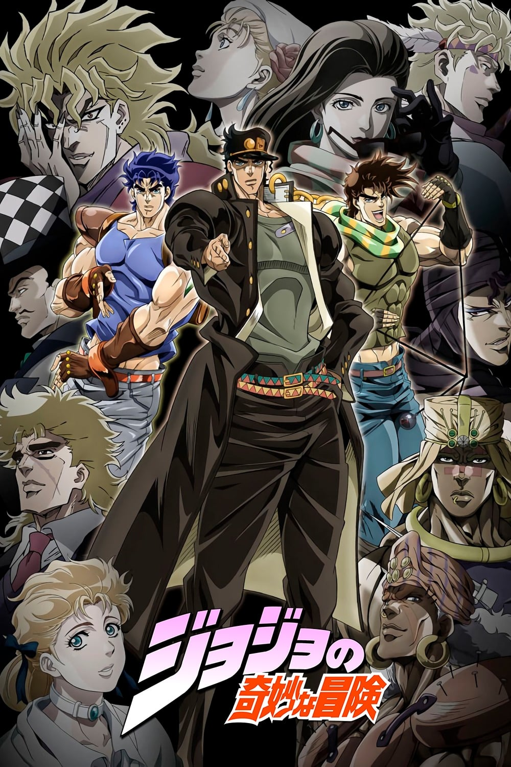 JoJo's Bizarre Adventure series tv complet
